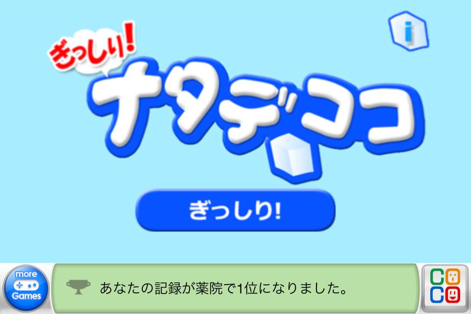 Screenshot ナタデココ